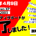 【修理実例】NEC PC-VN770 キーボードが利かない|HDD交換