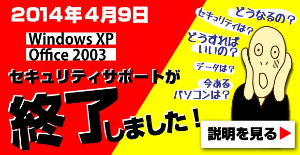XPサポート終了!