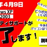 【ご注意】WindowsXP&Office2003のサポート終了について