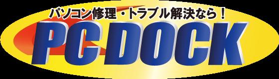 パソコン修理,パソコン販売のPC-DOCK,大阪,堺市から全国対応