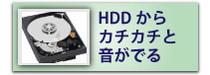 HDDからカチカチと音がでる