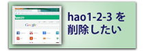 Hao1-2-3を削除したい
