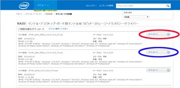インテルのホームページ