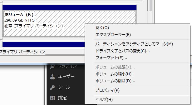 HDDディスクの管理