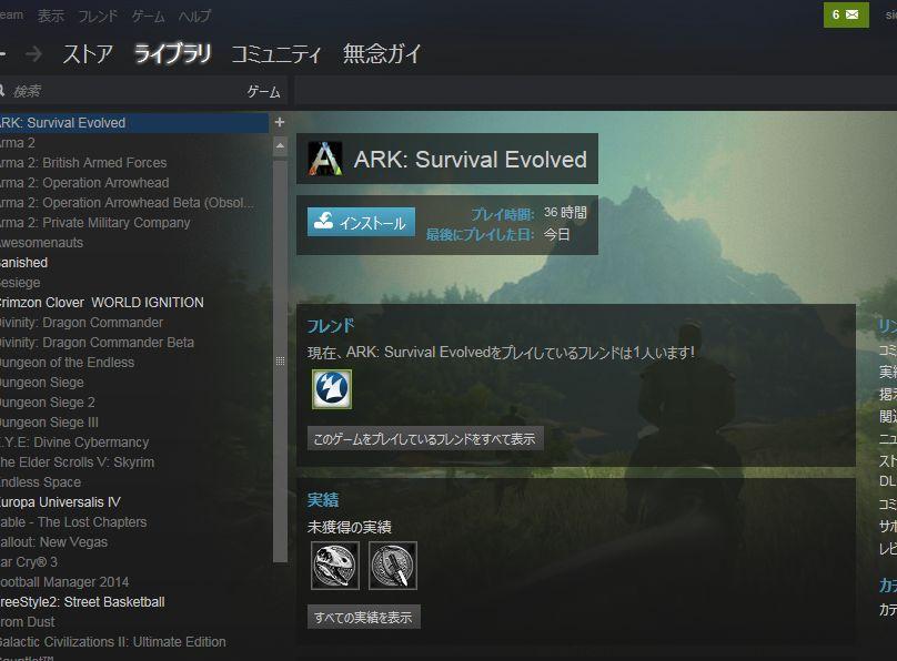 サーバー Ark