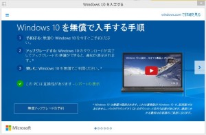 Windows10 予約