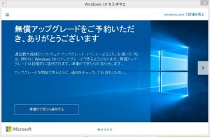 Windows10 予約2