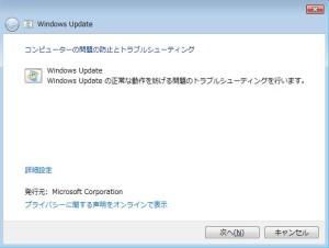 WindowsUpdate実行