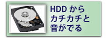 HDDから異音がする