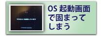 OS起動画面で固まってしまう